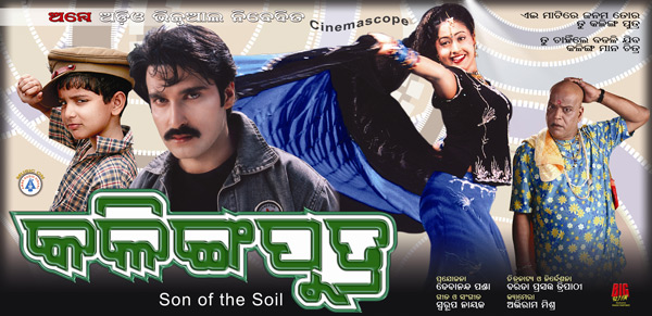 Oriya Movie: Download and watch online Oriya Movie Kalingaputra