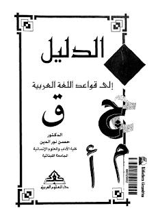 الدليل الي قواعد اللغة العربية - حسن نور الدين pdf
