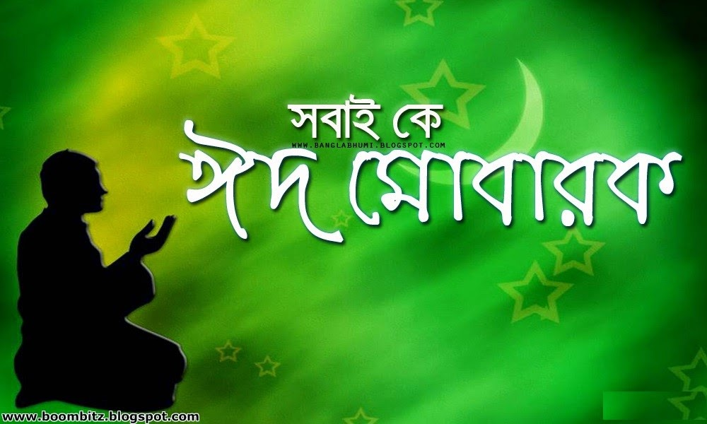 bangla eid sms eid mubarak bangla wallpapers 2014 boomplex