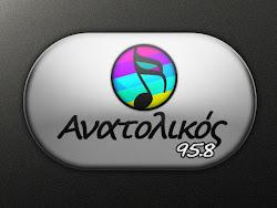 ΑΝΑΤΟΛΙΚΟΣ FM 95.8