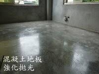 混凝土地板強化拋光