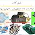تحميل كتاب أنواع المضخات الكهربائية والغرض منها.pdf