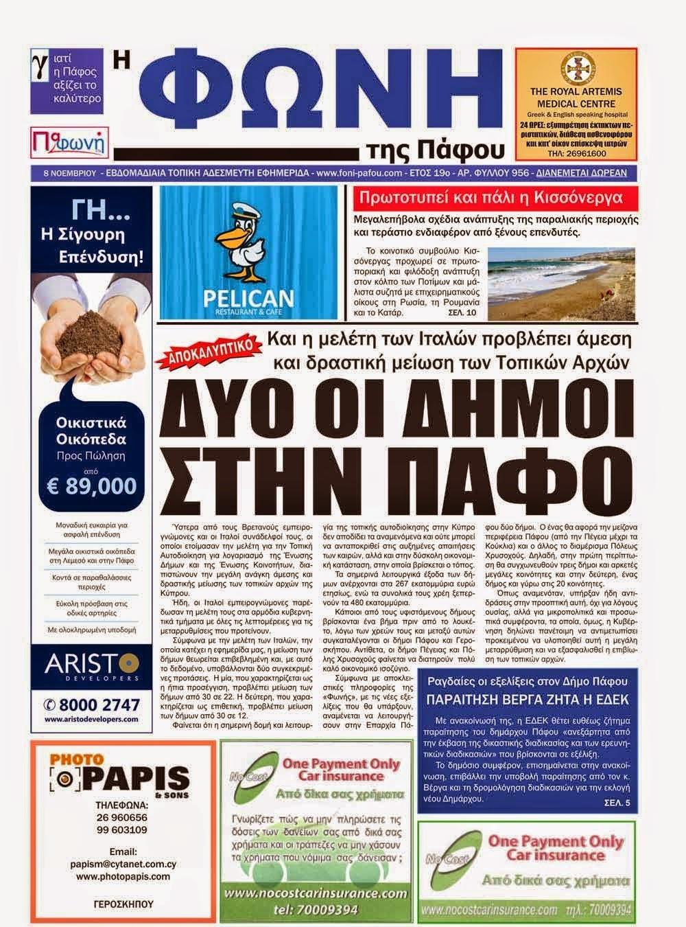 ΕΚΔΟΣΗ 956 - ΗΜΕΡ. 08/11/14