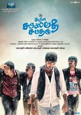 Watch Naveena Saraswathi Sabatham (2013)  Full Video Songs HD 1080p Watch Online