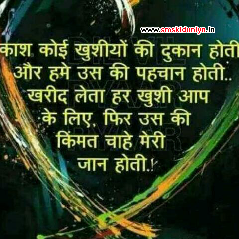 ... Romantic Shayari, Hindi Romance Shayari, Whatsapp shayari, Facebook