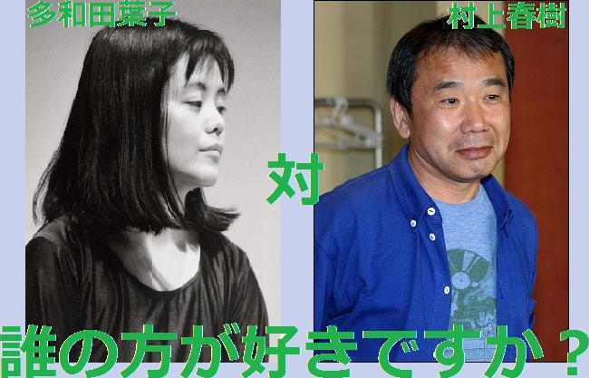 日本文学: 村上春樹と多和田葉子の中で、誰の方が好きかなぁ~