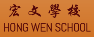 Hong Wen School PE Blog