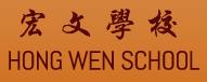 Hong Wen School PE Blog