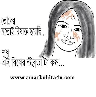 Romantic bengali kobita