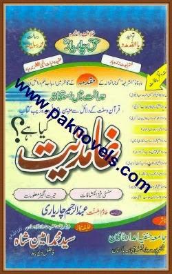 Ghamdiyat Kea Hai by Syed Muhammad Ameen Shah