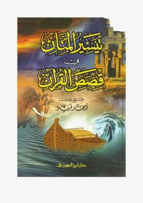 تيسير المنان في قصص القرآن - أحمد فريد