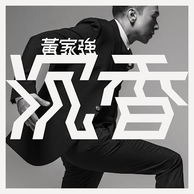 [Album] 沉香 - 黃家強Steve Wong
