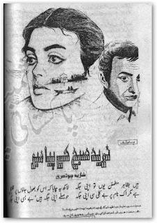 sshot 347 - Naveed e Subah Ke Payambar by Shazia Chaudhary