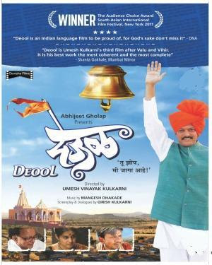 Deool 2011 Marathi Movie Watch Online