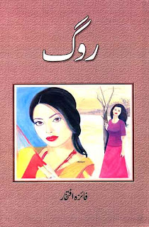 Rog Urdu Novel By Faiza Iftikhar complete in pdf