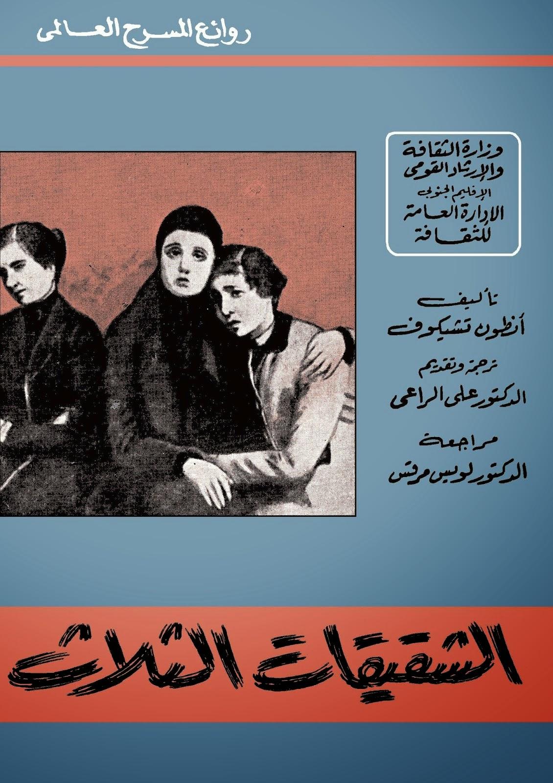 مسرحية الشقيقات الثلاث لـ أنطون تشيخوف