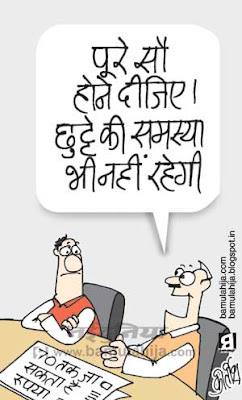 chidambaram cartoon, economy, finance, indian political cartoon, inflation cartoon, rupee cartoon