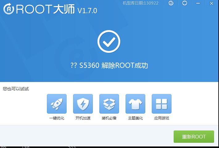 تحميل أفضل برنامج VRoot لعمل روت للاندرويد