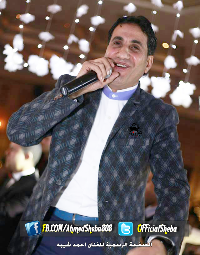 استماع و تحميل اغنية خلى عينك وسط راسك احمد شيبه 2015