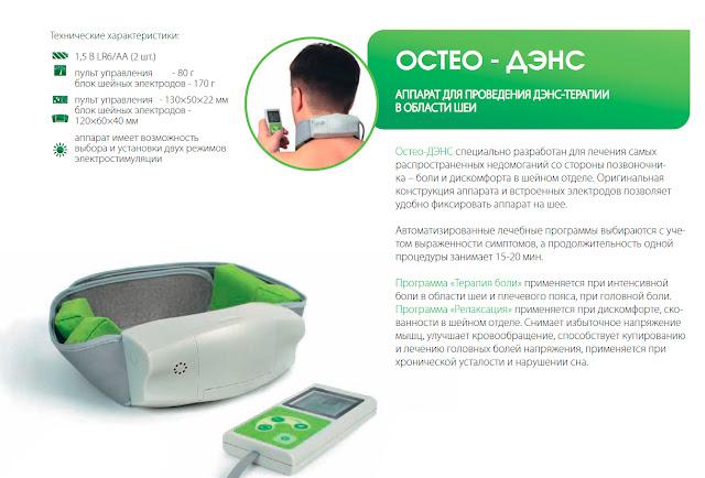 ДЭНАС-Остео - лечение шейного остеохондроза