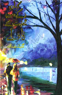 Kahan Rukay Hein Mohabbat Ke Qaflay By Nighat Abdullah complete in pdf