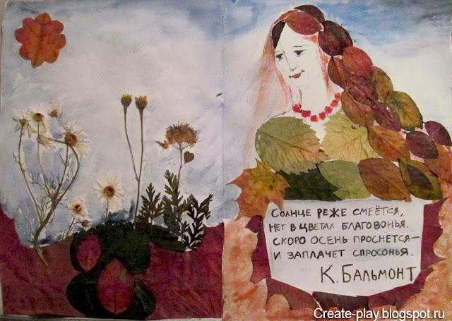 Осенняя книга своими руками