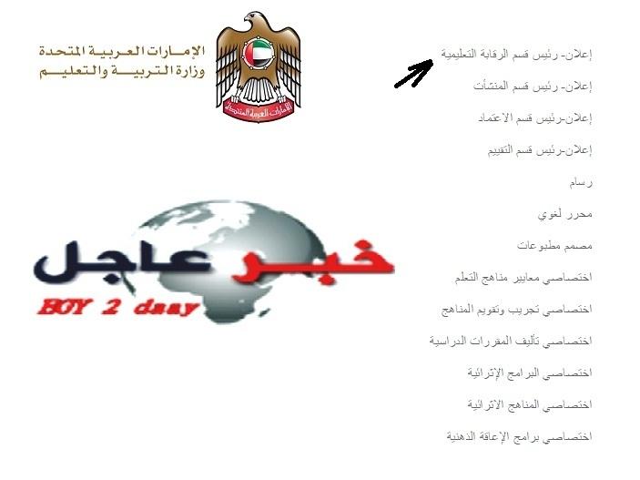 وزارة التربية والتعليم بالامارات العربية المتحدة تفتح باب التوظيف للجنسين والتقديم الكترونى