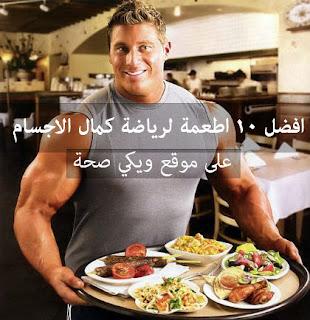 افضل 10 مكملات غذائية واطعمة لرياضة كمال الاجسام