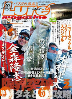 Lure magazine ルアーマガジン 2017年02月号  112MB