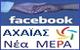 Το facebook μας
