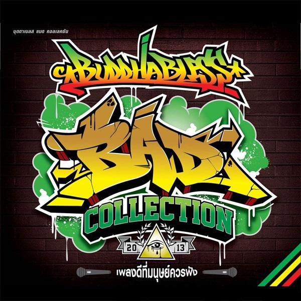 Download [Mp3]-[Hot Album] เพลงดีที่มนุษย์ควรฟัง ในอัลบั้ม Buddha Bless Bad Collection (2013) CBR@320Kbps 4shared By Pleng-mun.com