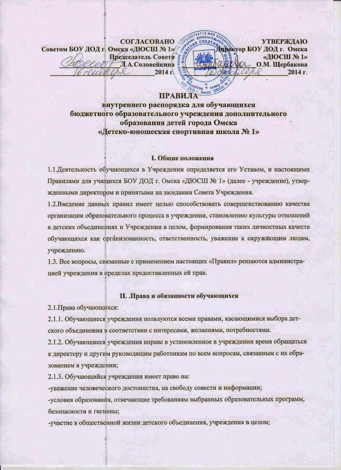 Должностная инструкция зам директора детско юношеского спортивного центра
