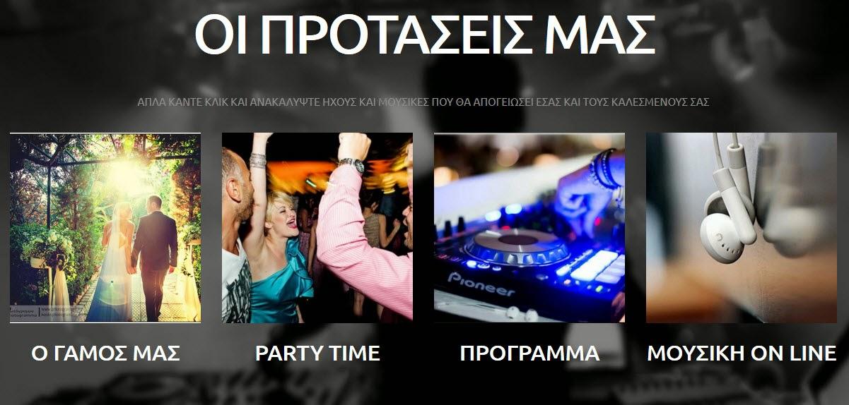 http://www.djpitsios.gr/#servicesPage