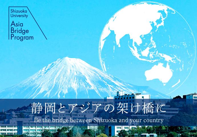 Kuliah S S Dan S Dengan Beasiswa Asian Bridge Program Shizuoka University Japan