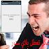 الحلقة 43: حل مشكل توقف بلاي ستور |check your connection and try again play store|