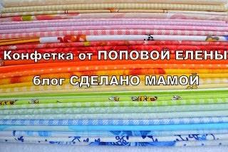 Конфетка от Поповой Елены.