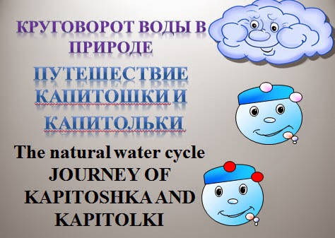 https://dl.dropboxusercontent.com/u/45422909/BLOG/blog%20comenius/WATER.swf