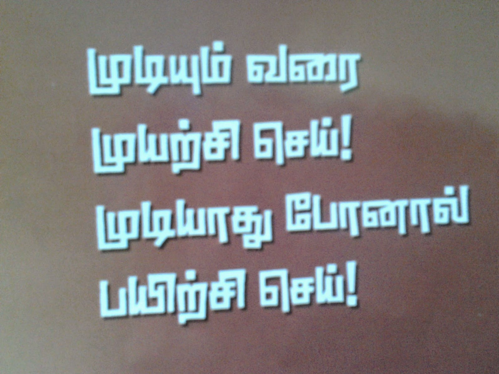 Muyarchi Kavithai- Quotes in tamil