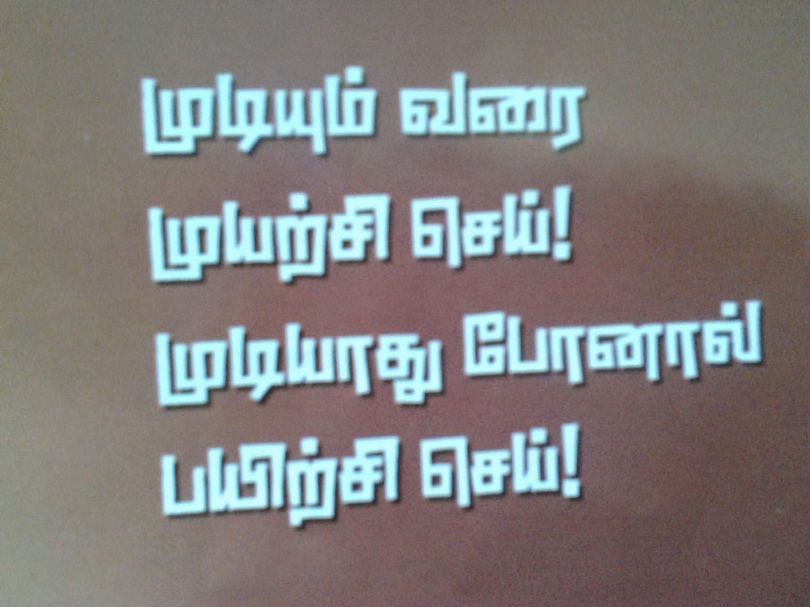 Muyarchi Kavithai- Quotes in tamil
