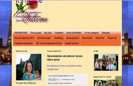 Блог учителя нашей школы  Олеси Николаевны Яремчук