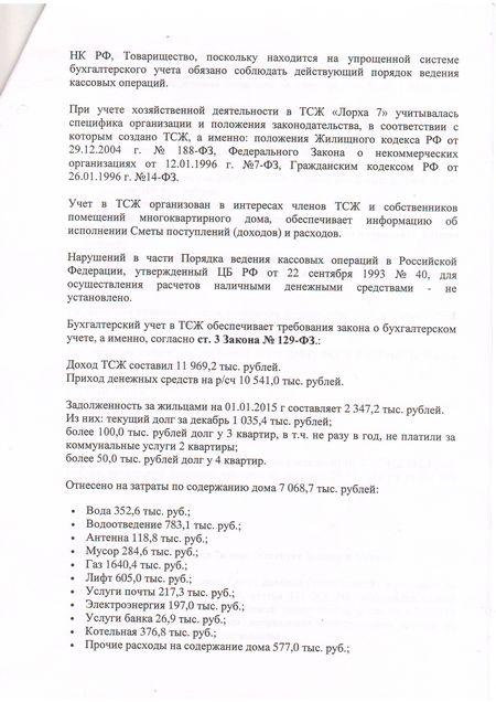 """Акт проверки финансово-хозяйственной деятельности ТСЖ """"Лорха 7"""". страница 3"""
