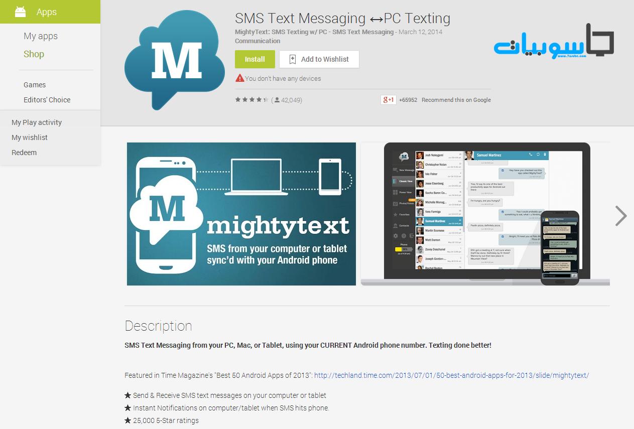 كيفية إرسال و إستقبال الرسائل النصية لهاتفك الآندرويد من حاسوبك