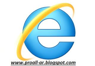 تحميل انترنت إكسبلور Internet Explorer 2013 - أخر إصدار تحميل مجاني