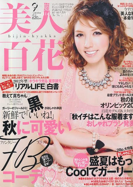 bijin hyakka 美人百花 (びじんひゃっか) September 2012年9月 美香の Mika-chan japanee beauty magazine scans