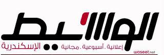 اعلانات ووظائف جريدة الوسيط الاسكندرية الاثنين 1/4/2013