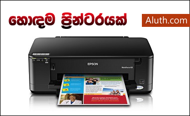 http://www.aluth.com/2015/12/printer-buying-sinhala-guide.html