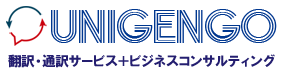 UNIGENGO ユニゲンゴ - 通訳&翻訳サービス
