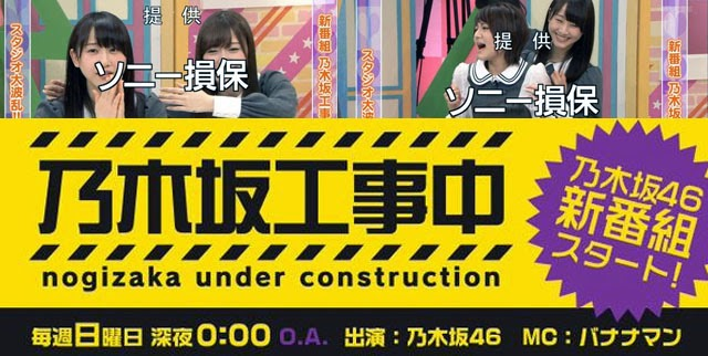 Cover-TV-Show-Baru-Nogizaka46-Nogizaka-Under-Construction