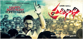 Nara Rohit's Pratinidhi First Look Trailer