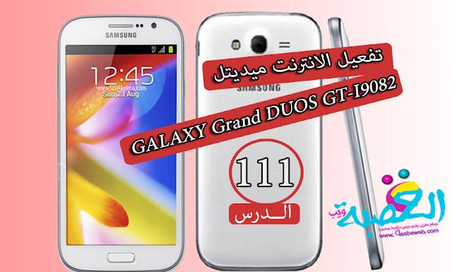 الدرس 111| تفعيل خدمة الانترنت ميديتل لهاتف GALAXY Grand DUOS GT-I9082